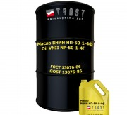 VNII NP-50-1-4f high-quality synthetic oil